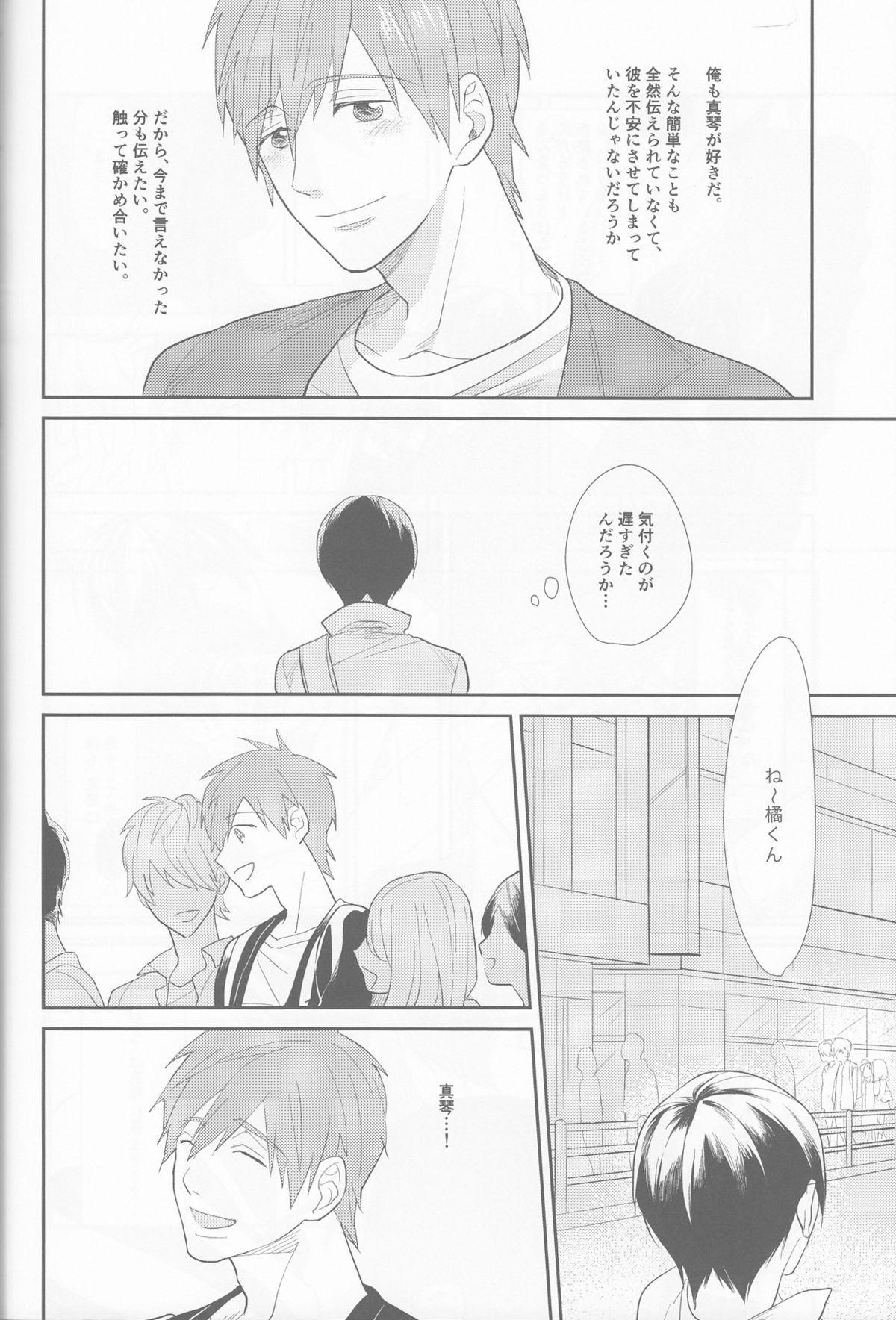 Aishiaouyo 4