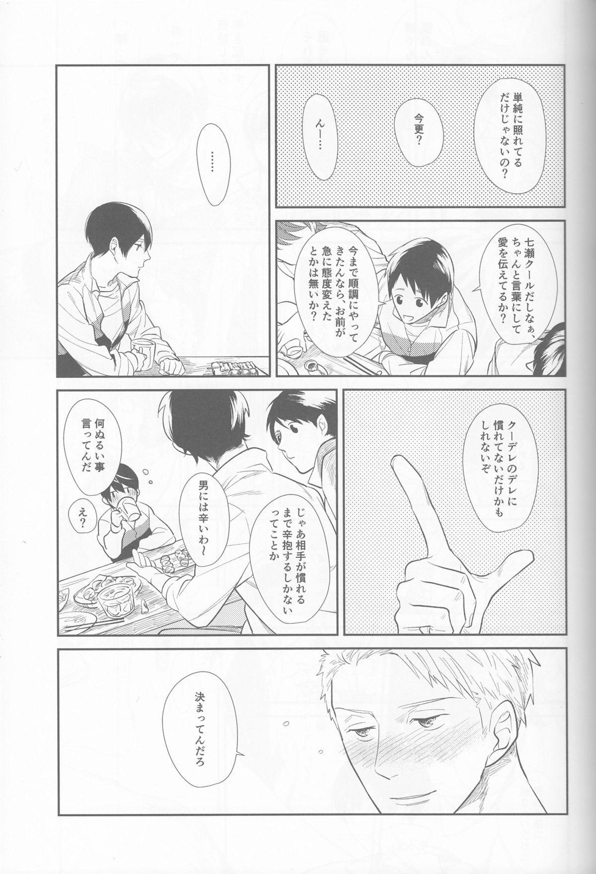 Aishiaouyo 7