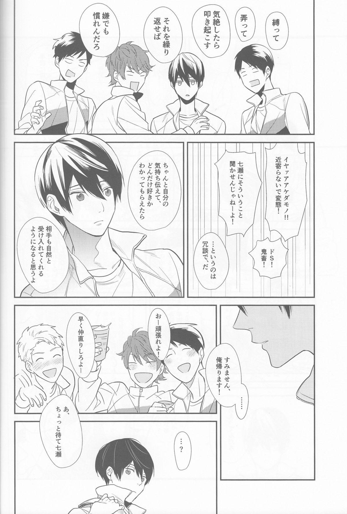 Aishiaouyo 8
