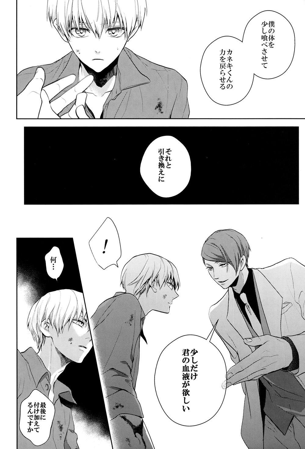 Go⇔Joe 10