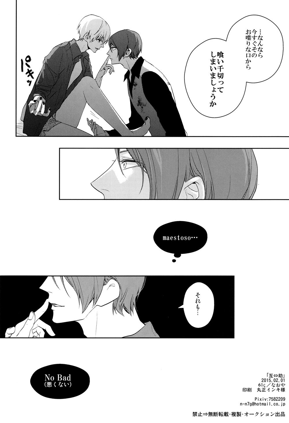 Go⇔Joe 36