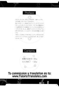 Rakuen no Arukikata 3