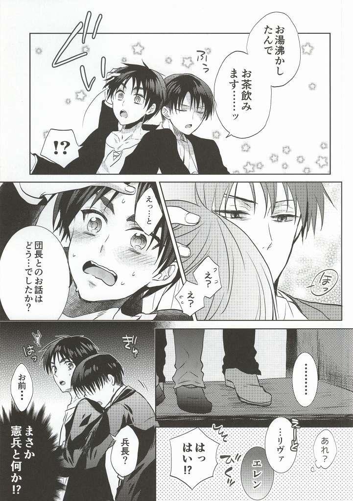 Heichou ga Nandaka Hentai desu! 9