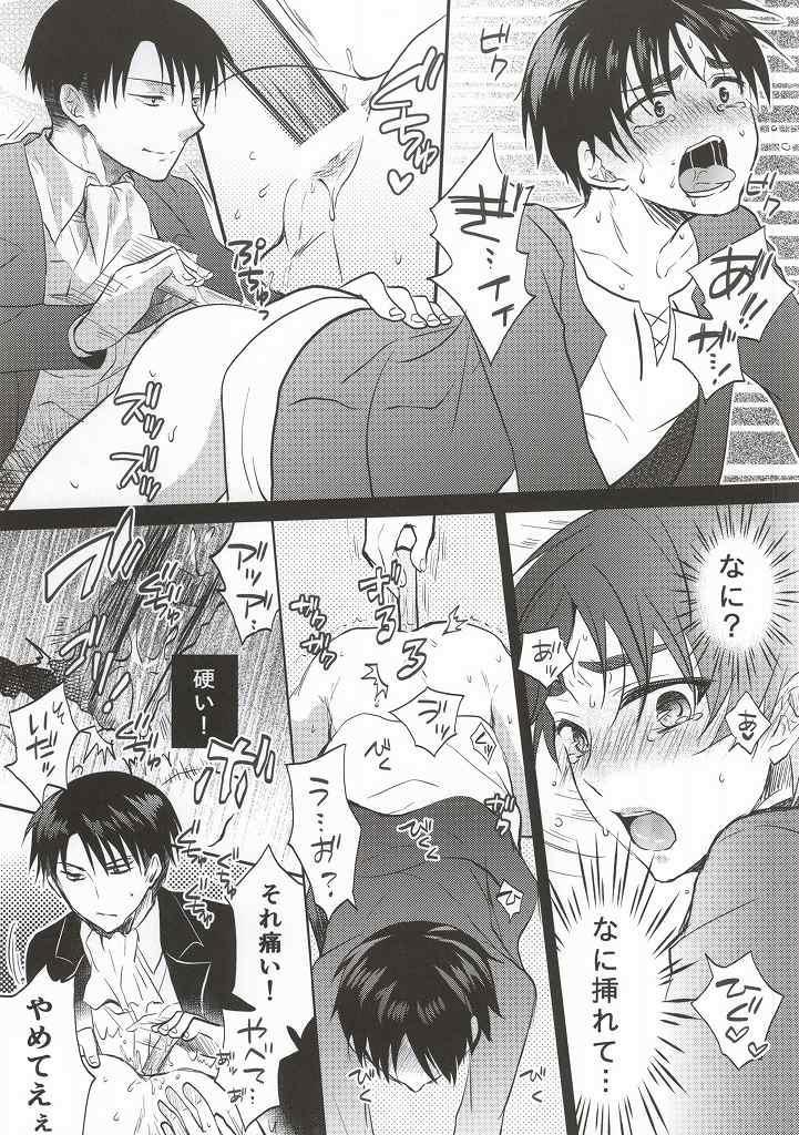 Heichou ga Nandaka Hentai desu! 17