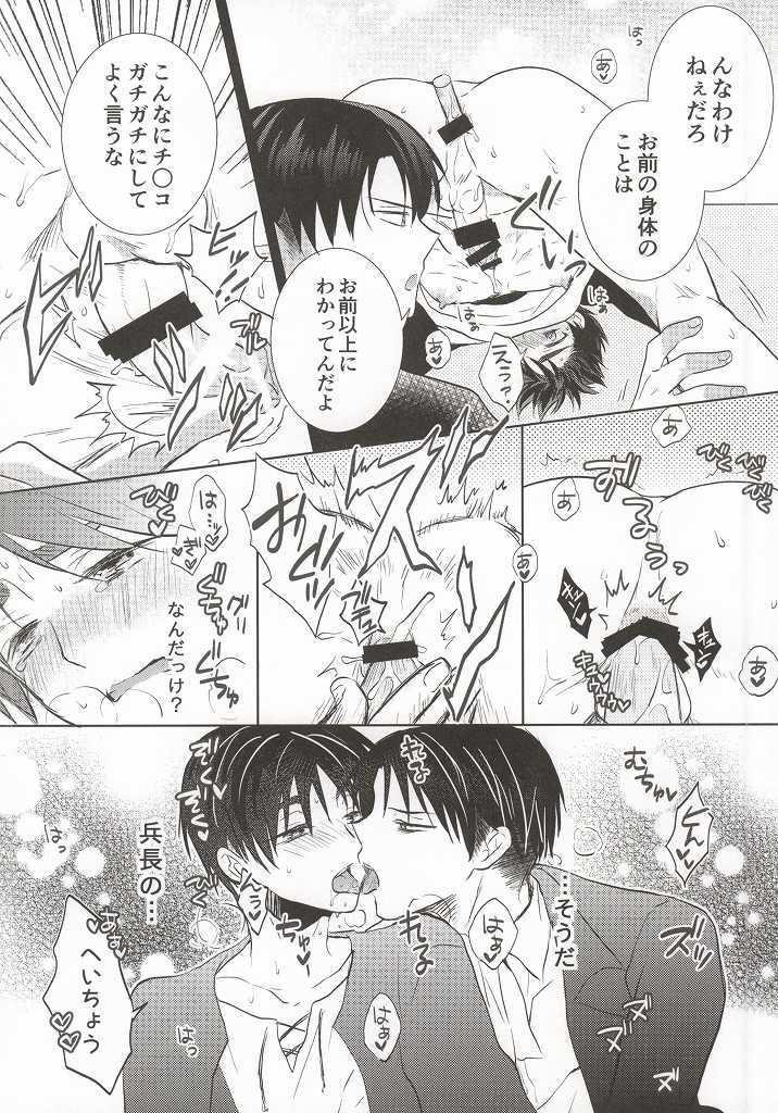 Heichou ga Nandaka Hentai desu! 18