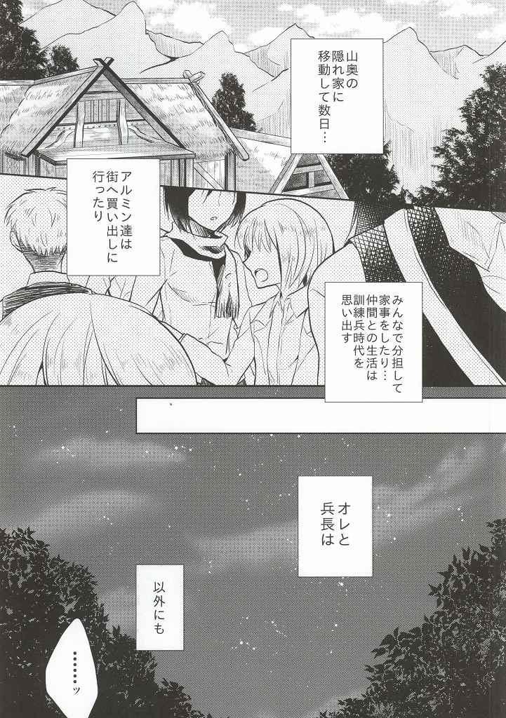 Heichou ga Nandaka Hentai desu! 1