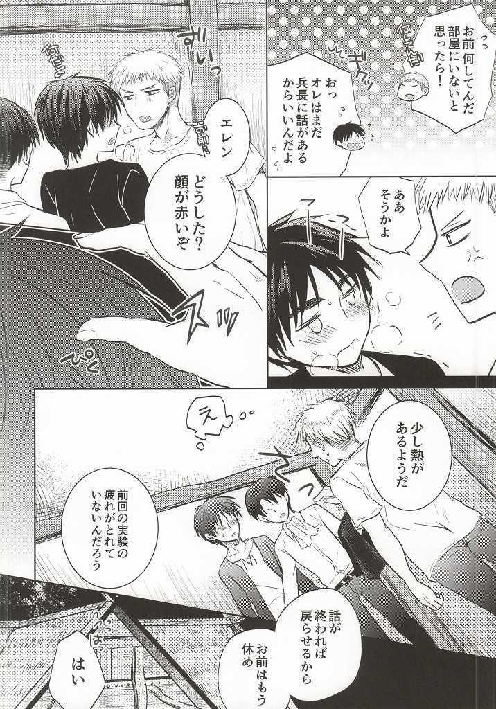 Heichou ga Nandaka Hentai desu! 20