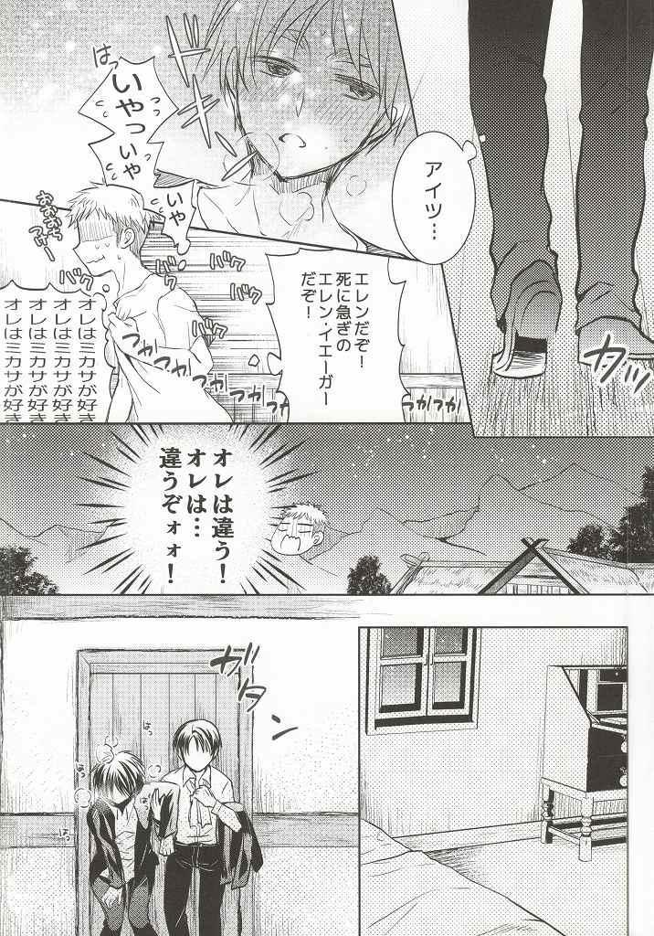 Heichou ga Nandaka Hentai desu! 22