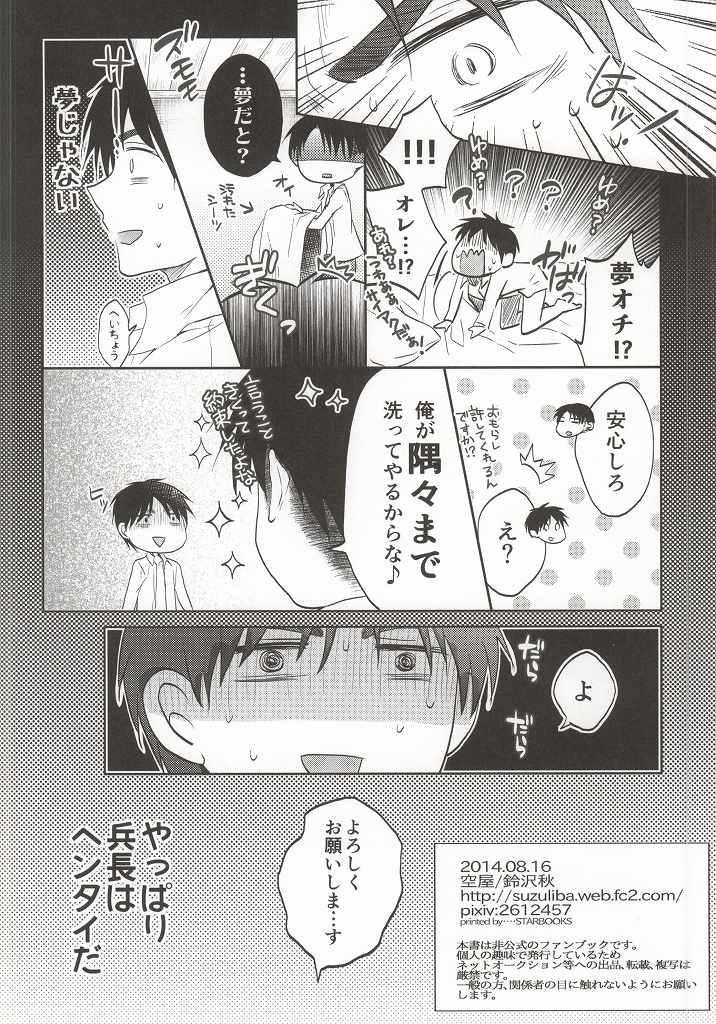 Heichou ga Nandaka Hentai desu! 34