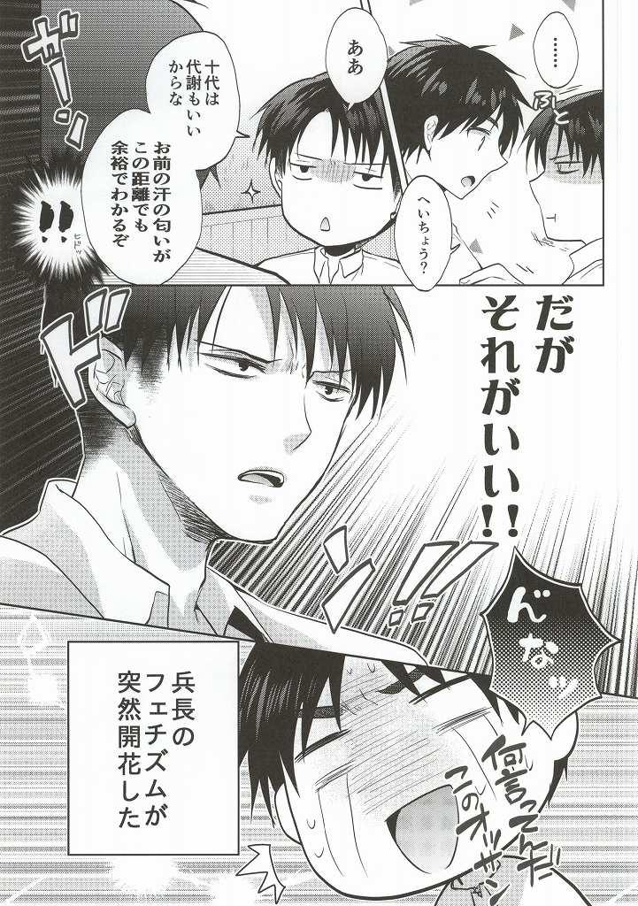 Heichou ga Nandaka Hentai desu! 3