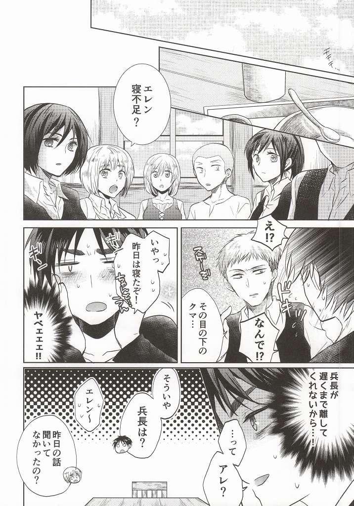 Heichou ga Nandaka Hentai desu! 6