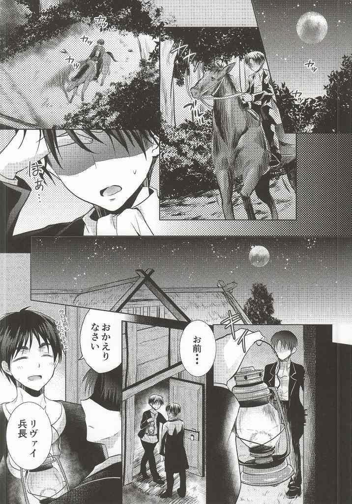 Heichou ga Nandaka Hentai desu! 8