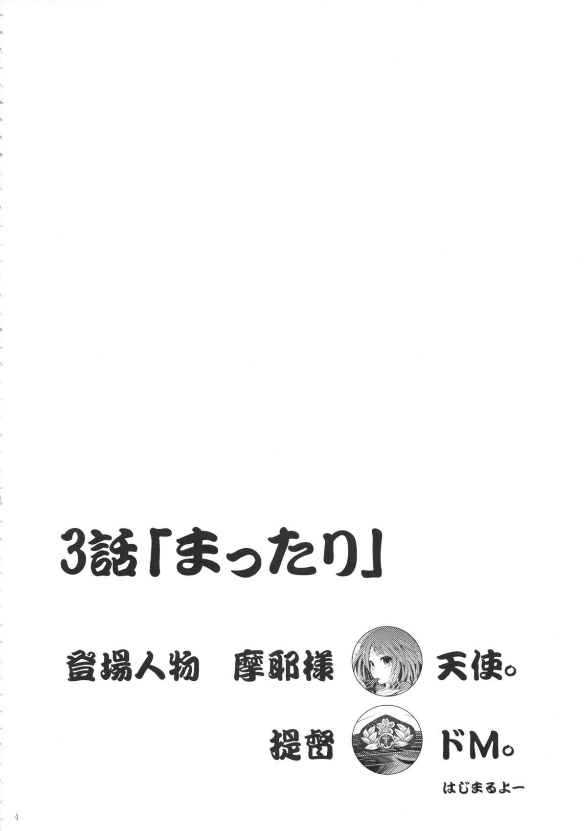 Maya-sama to Issho San 2