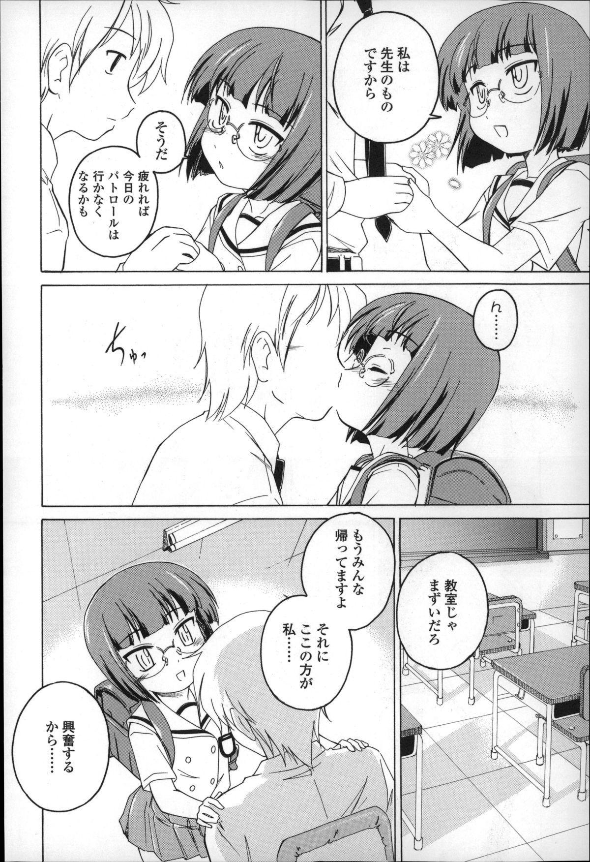 Youshou no Hana no Himitsu - The secret of Girls flowers 9