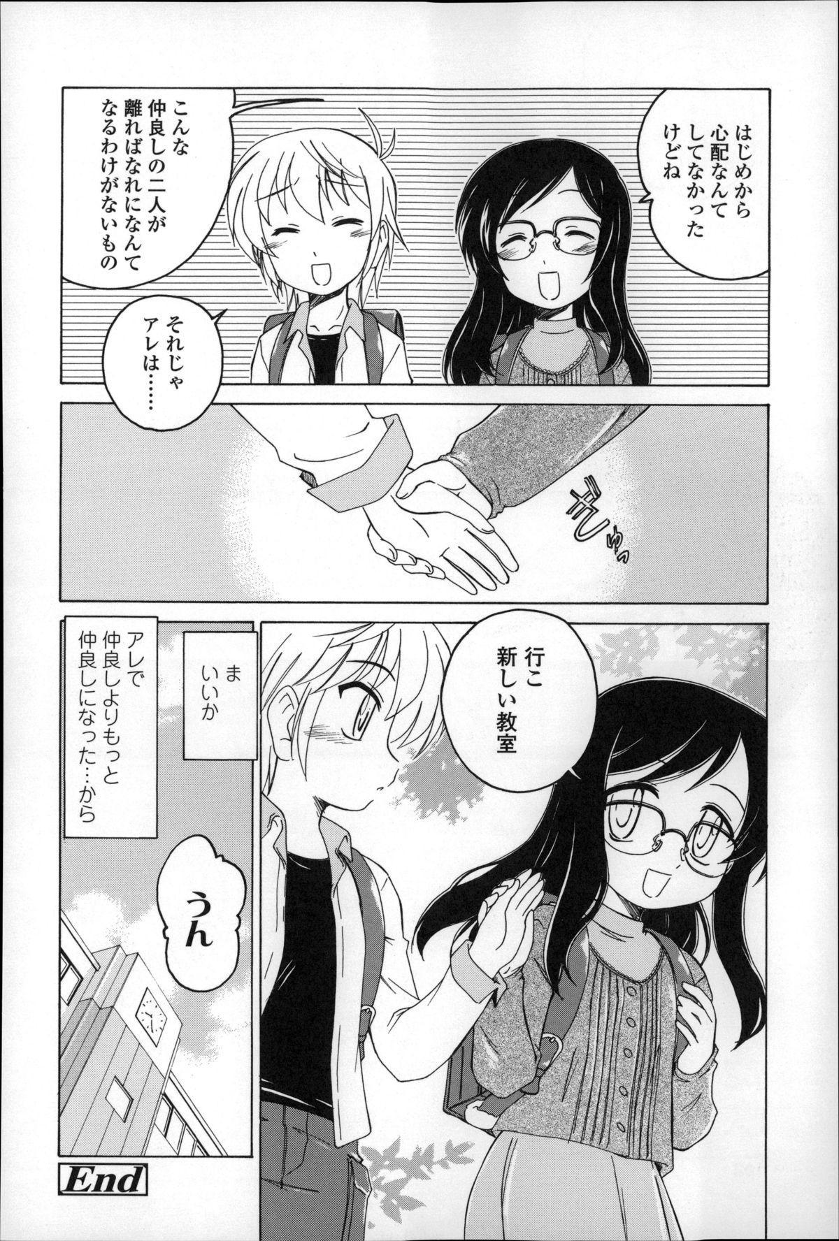 Youshou no Hana no Himitsu - The secret of Girls flowers 107