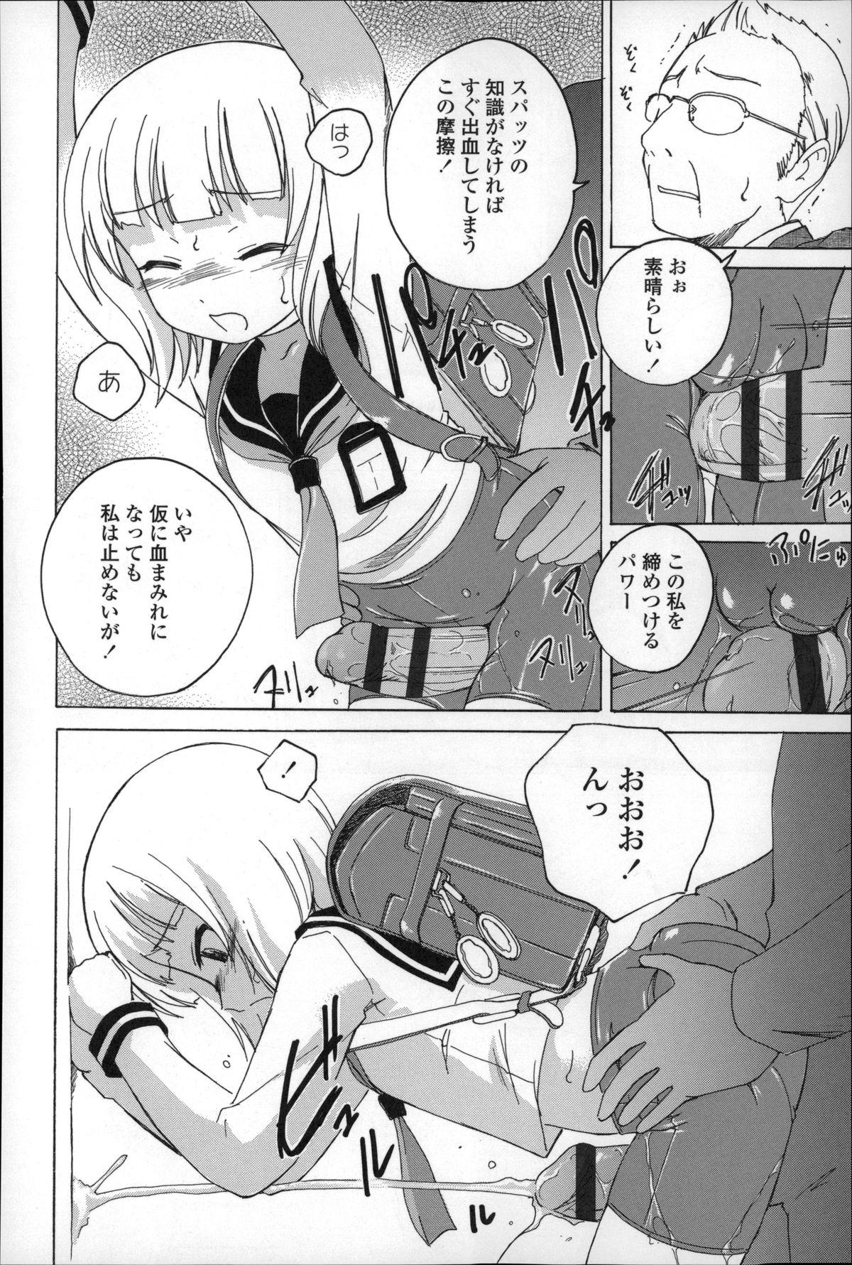 Youshou no Hana no Himitsu - The secret of Girls flowers 119