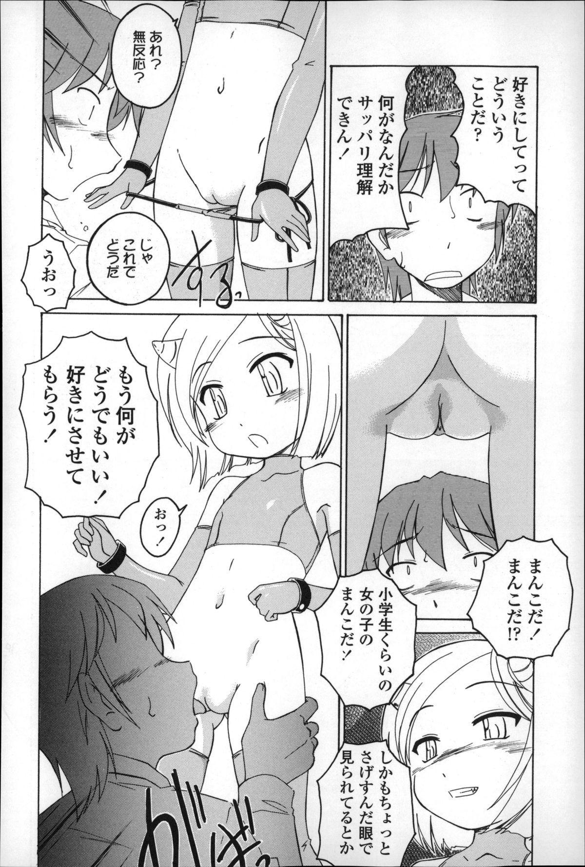 Youshou no Hana no Himitsu - The secret of Girls flowers 141