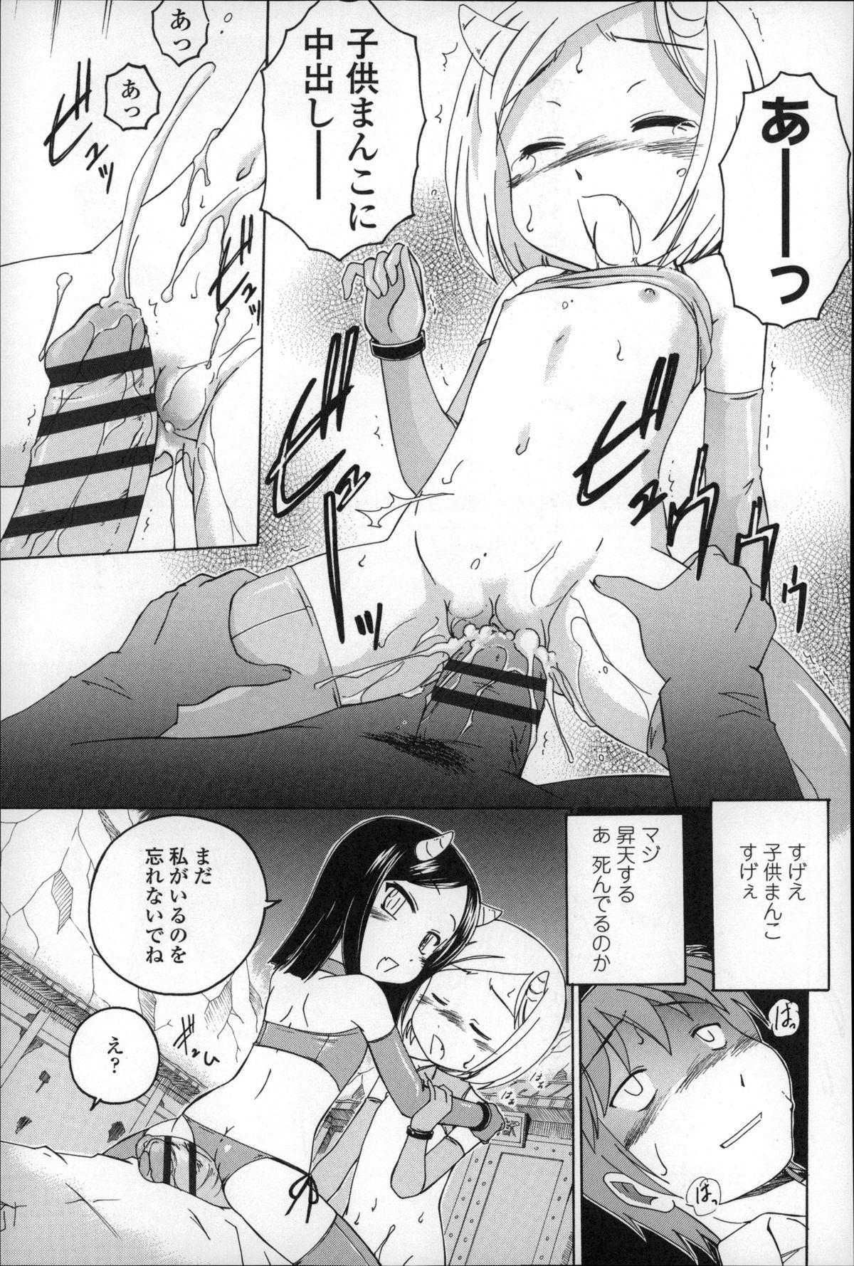 Youshou no Hana no Himitsu - The secret of Girls flowers 148