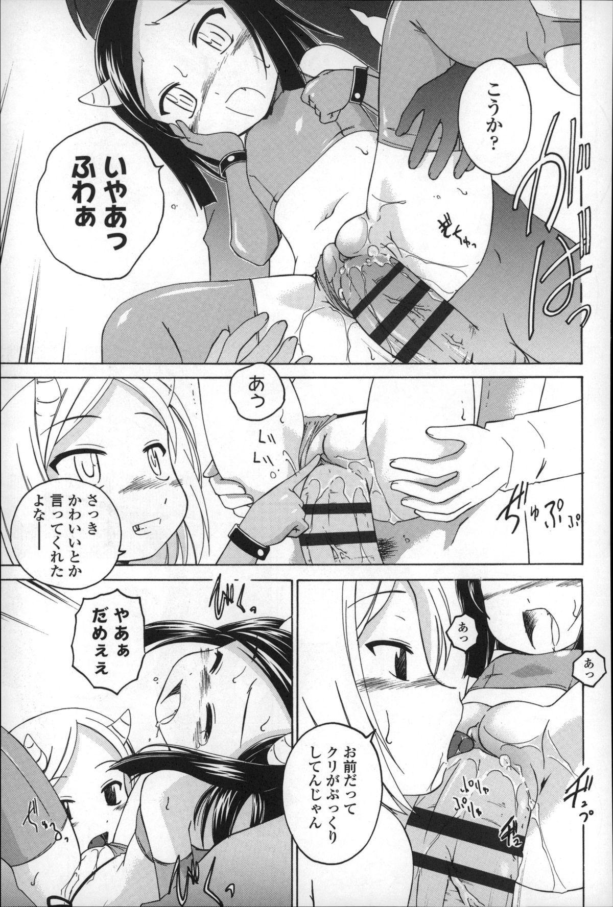 Youshou no Hana no Himitsu - The secret of Girls flowers 150