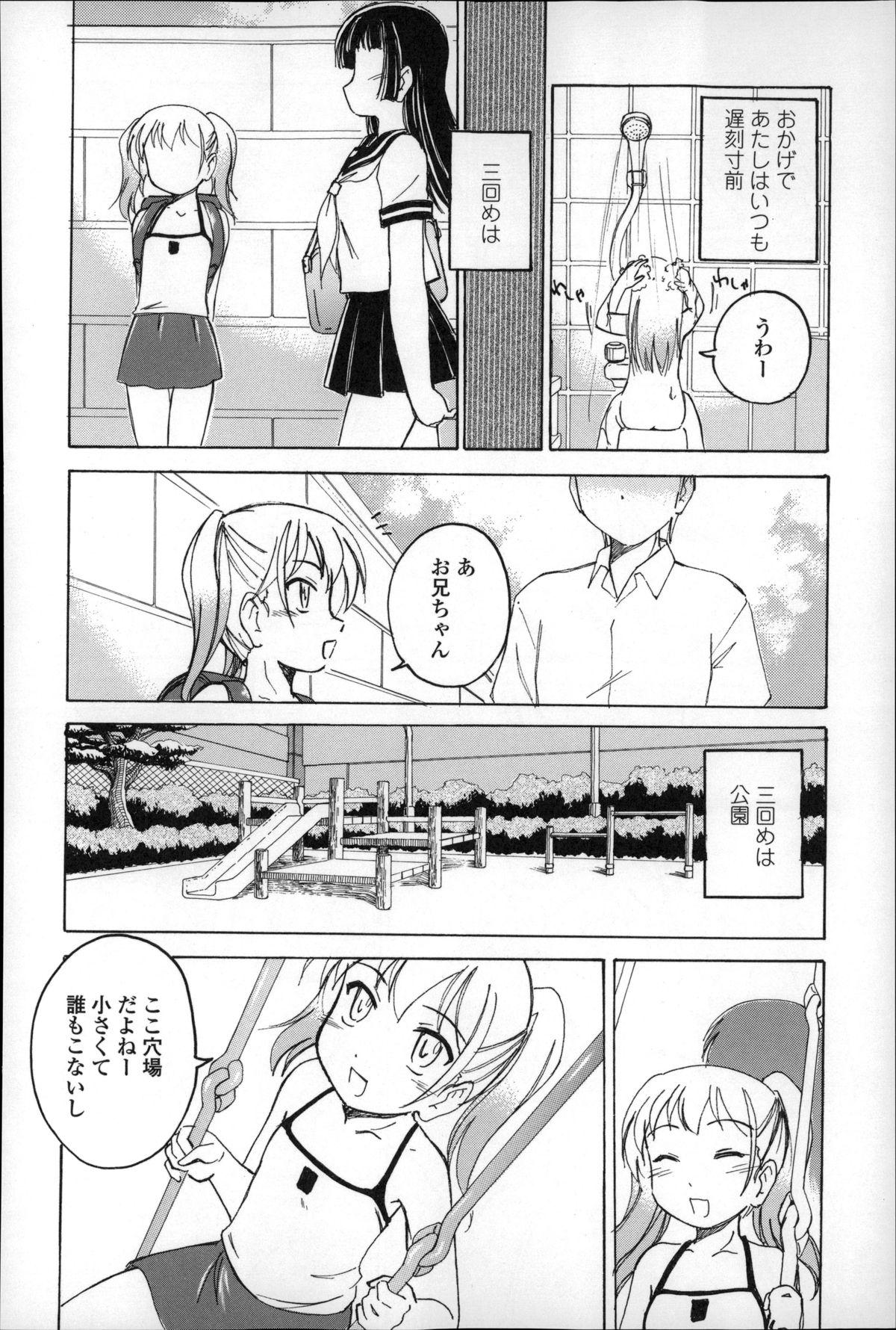 Youshou no Hana no Himitsu - The secret of Girls flowers 159