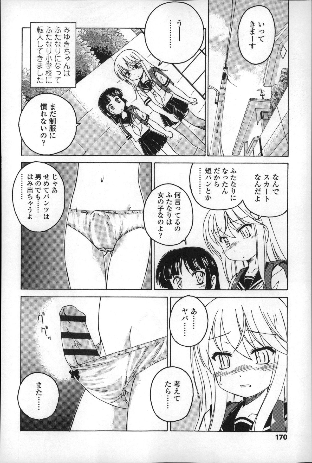 Youshou no Hana no Himitsu - The secret of Girls flowers 173