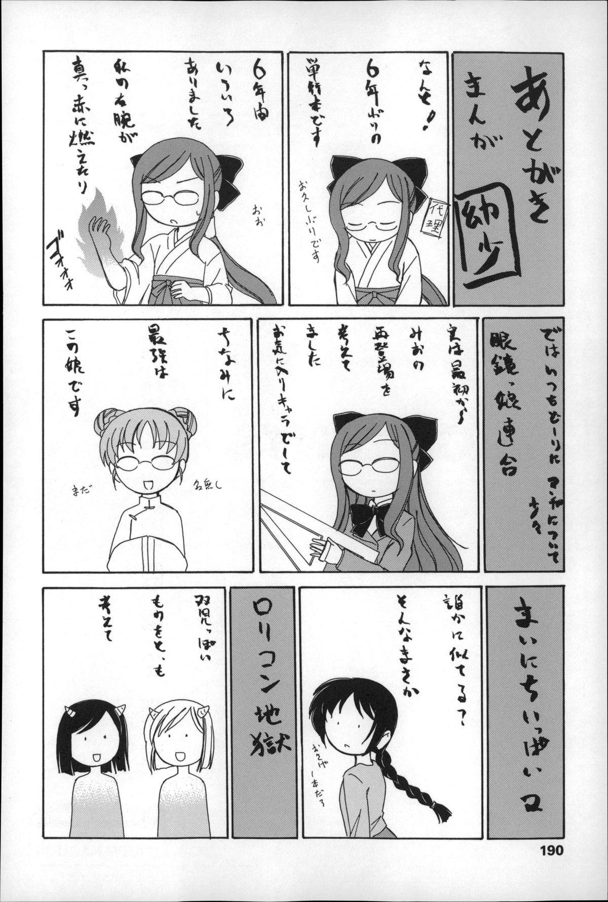 Youshou no Hana no Himitsu - The secret of Girls flowers 193