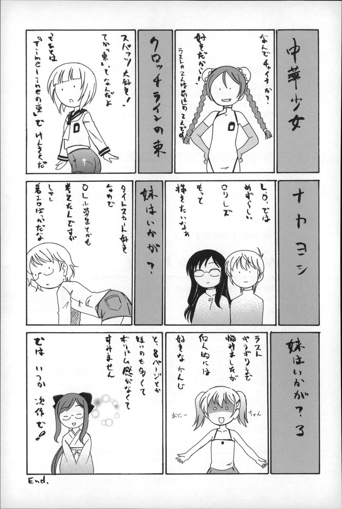 Youshou no Hana no Himitsu - The secret of Girls flowers 194