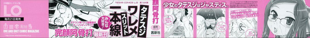 Youshou no Hana no Himitsu - The secret of Girls flowers 1
