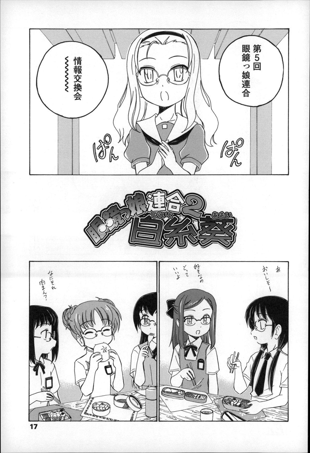 Youshou no Hana no Himitsu - The secret of Girls flowers 20