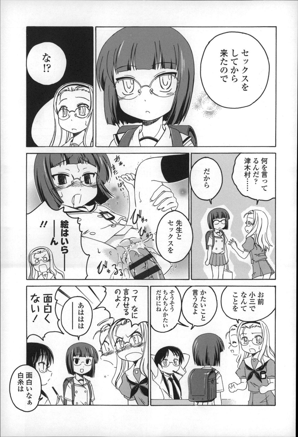 Youshou no Hana no Himitsu - The secret of Girls flowers 22