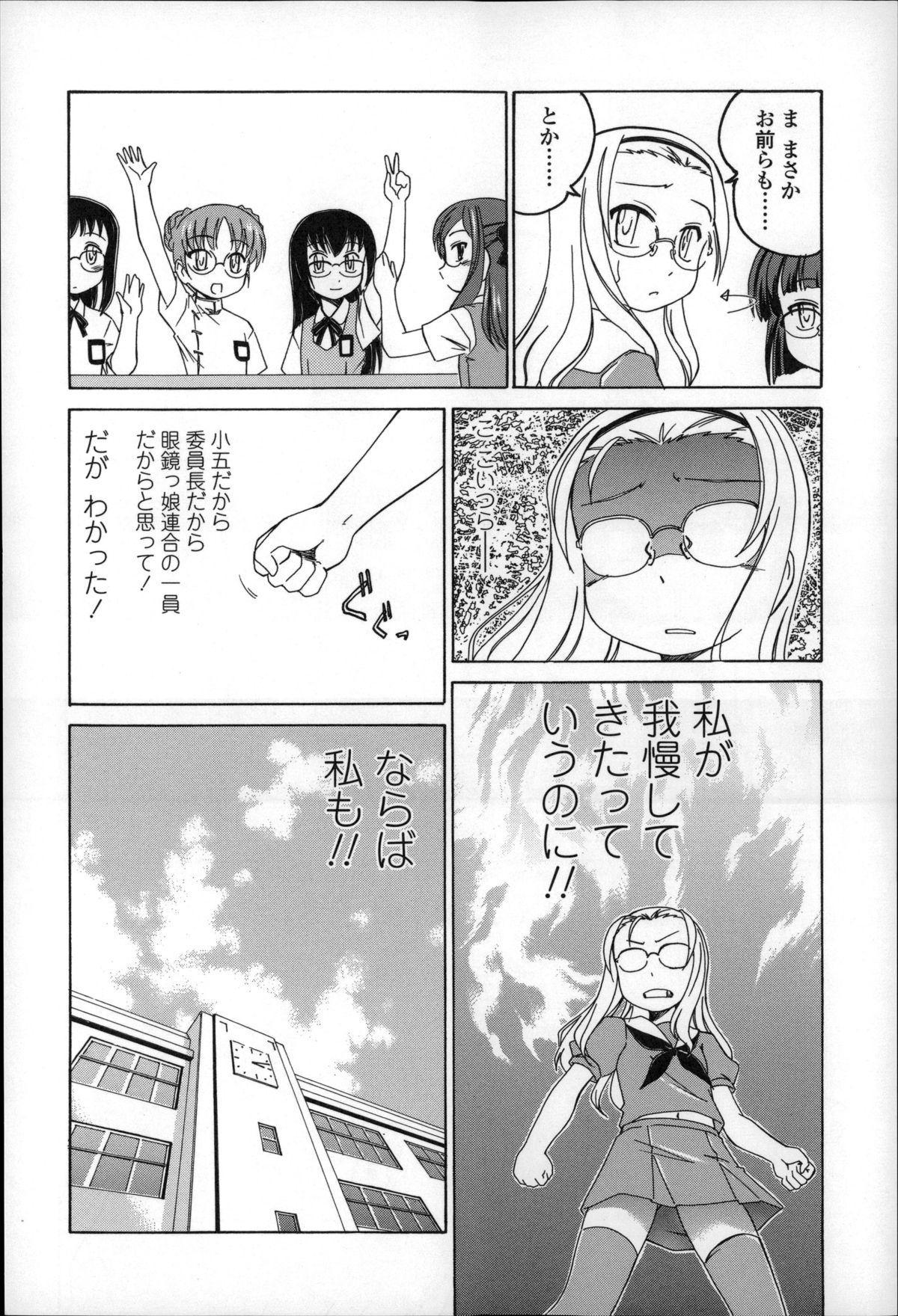 Youshou no Hana no Himitsu - The secret of Girls flowers 23