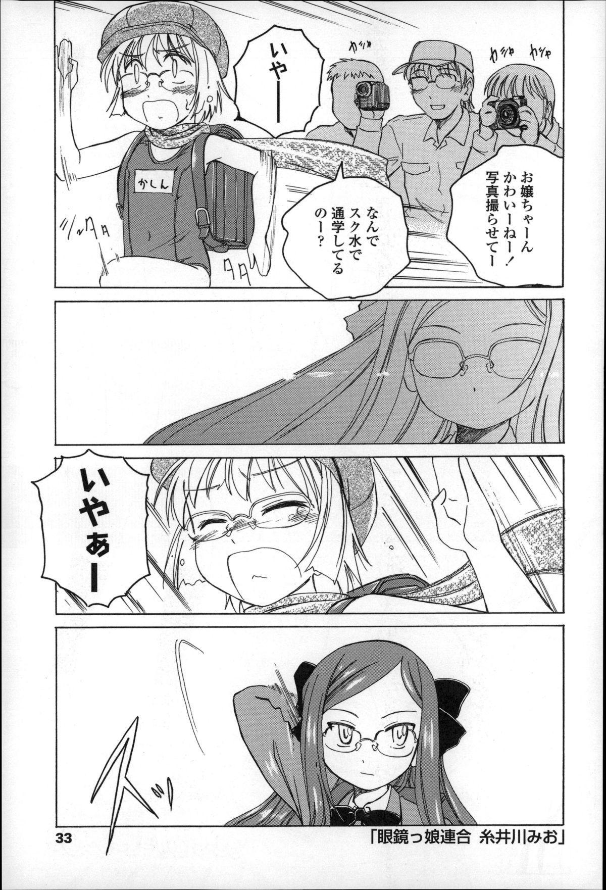 Youshou no Hana no Himitsu - The secret of Girls flowers 36
