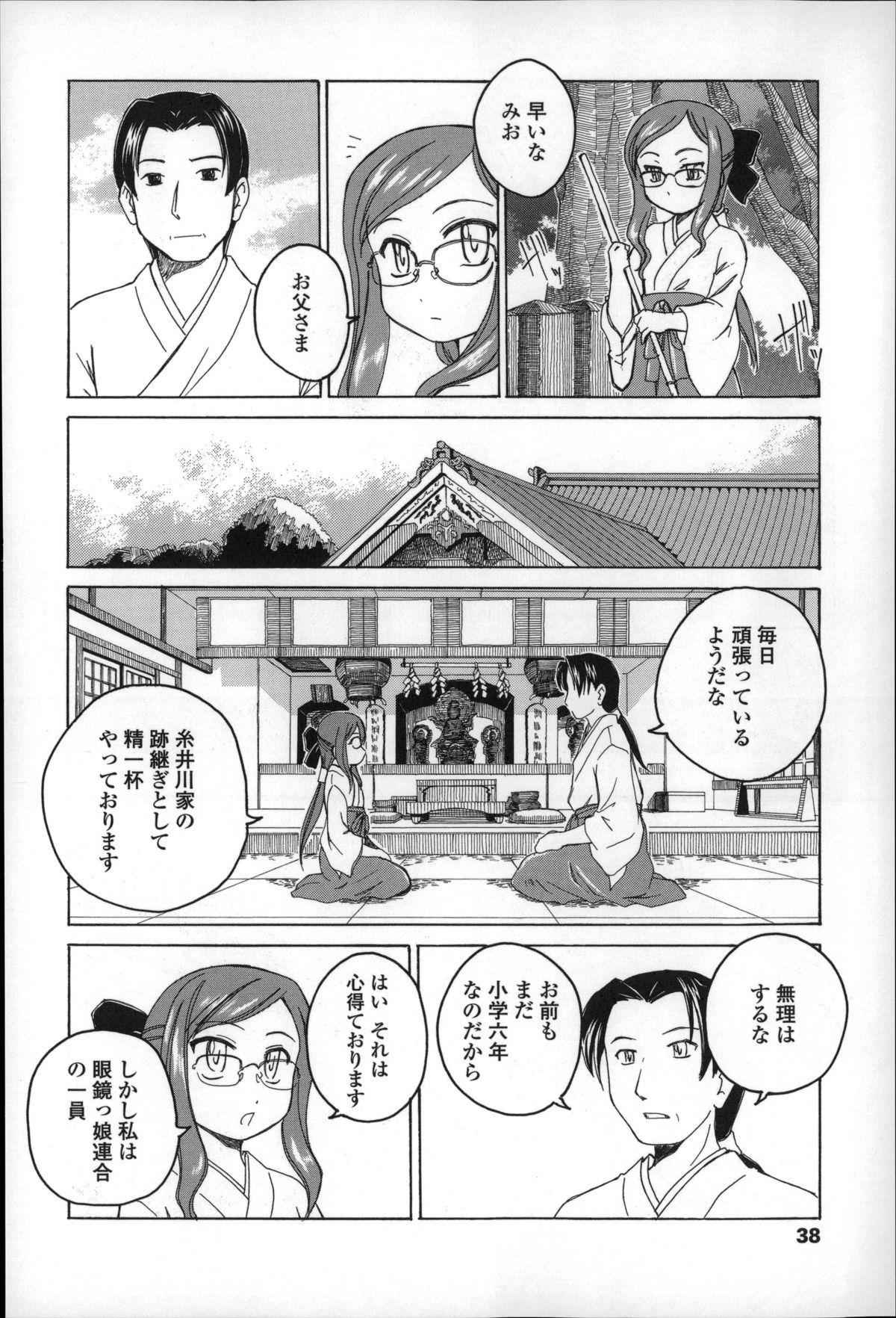 Youshou no Hana no Himitsu - The secret of Girls flowers 41