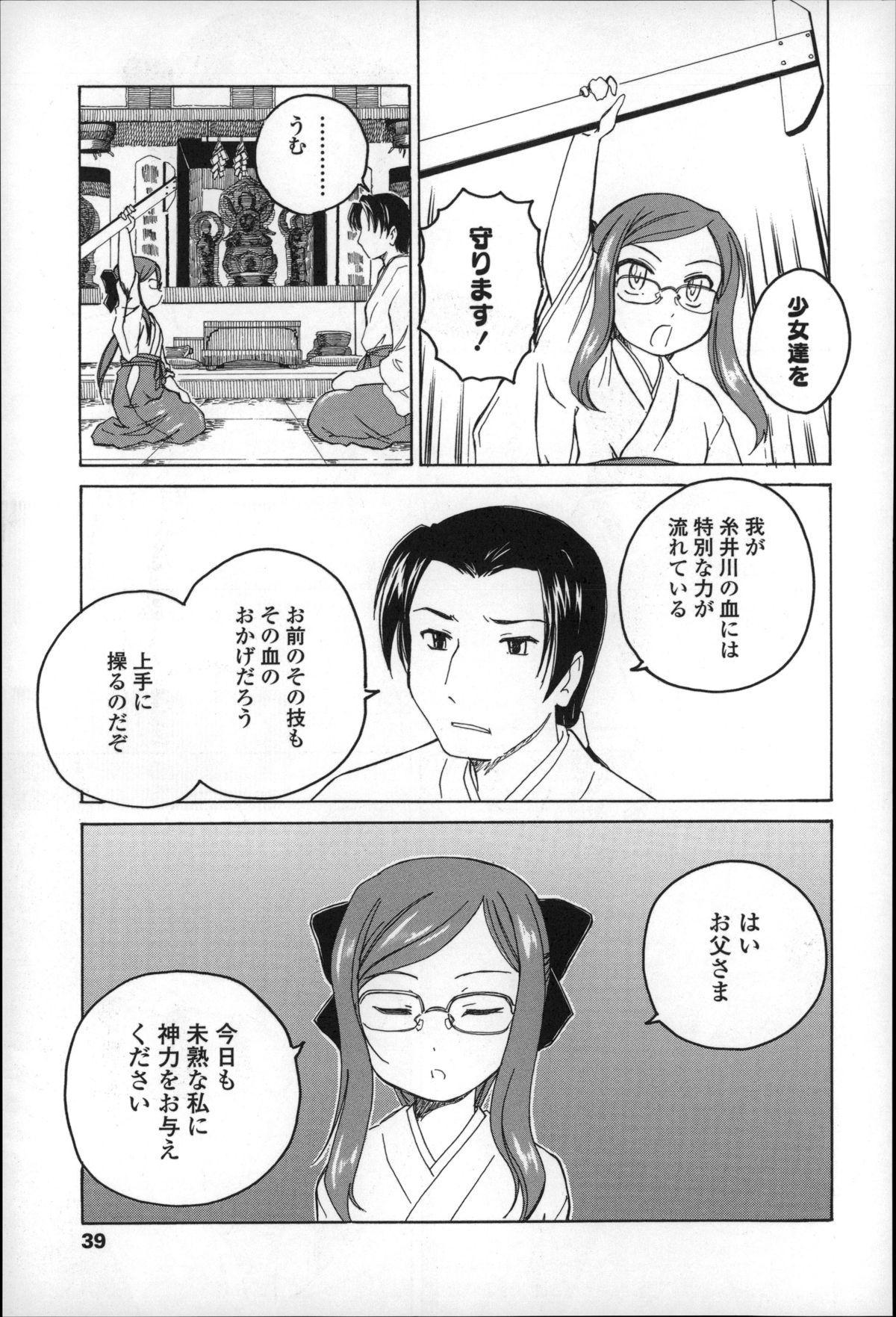Youshou no Hana no Himitsu - The secret of Girls flowers 42