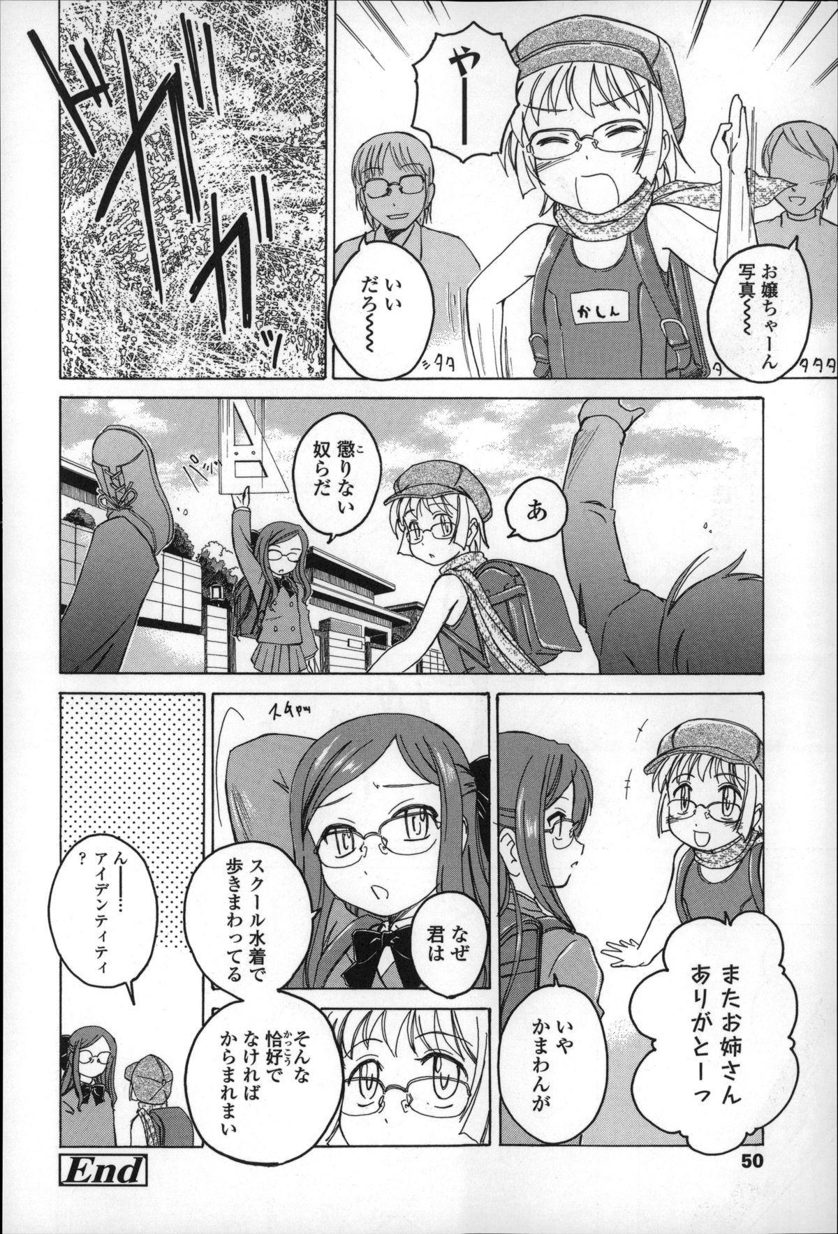 Youshou no Hana no Himitsu - The secret of Girls flowers 53