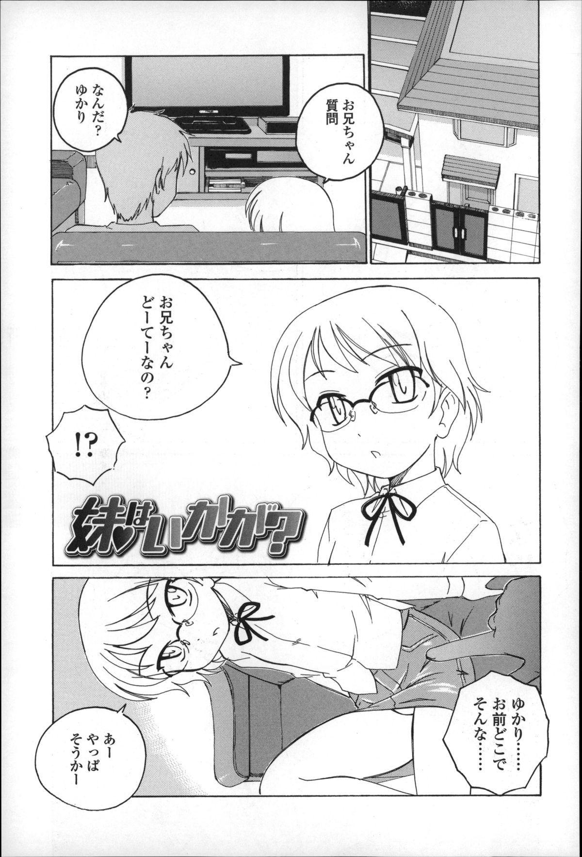 Youshou no Hana no Himitsu - The secret of Girls flowers 54