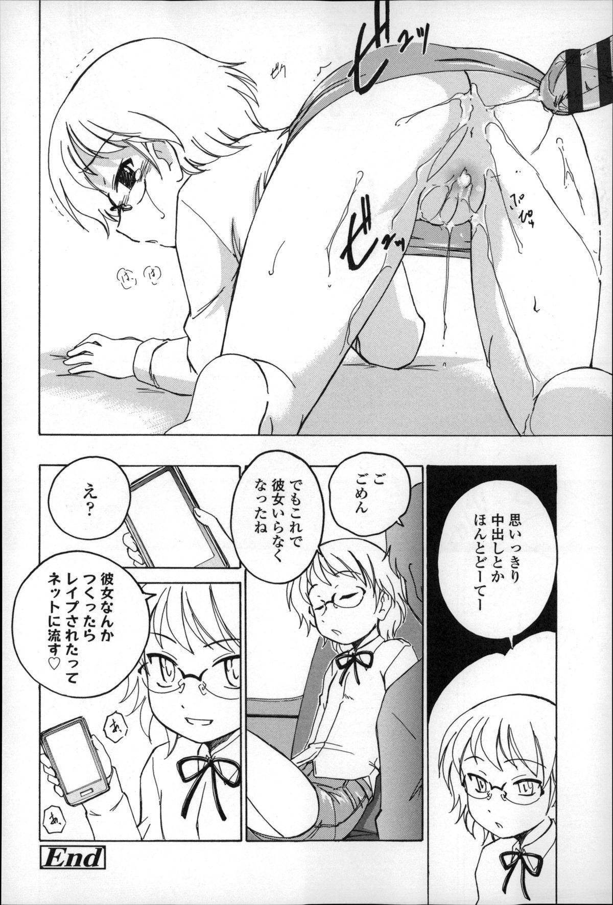 Youshou no Hana no Himitsu - The secret of Girls flowers 67