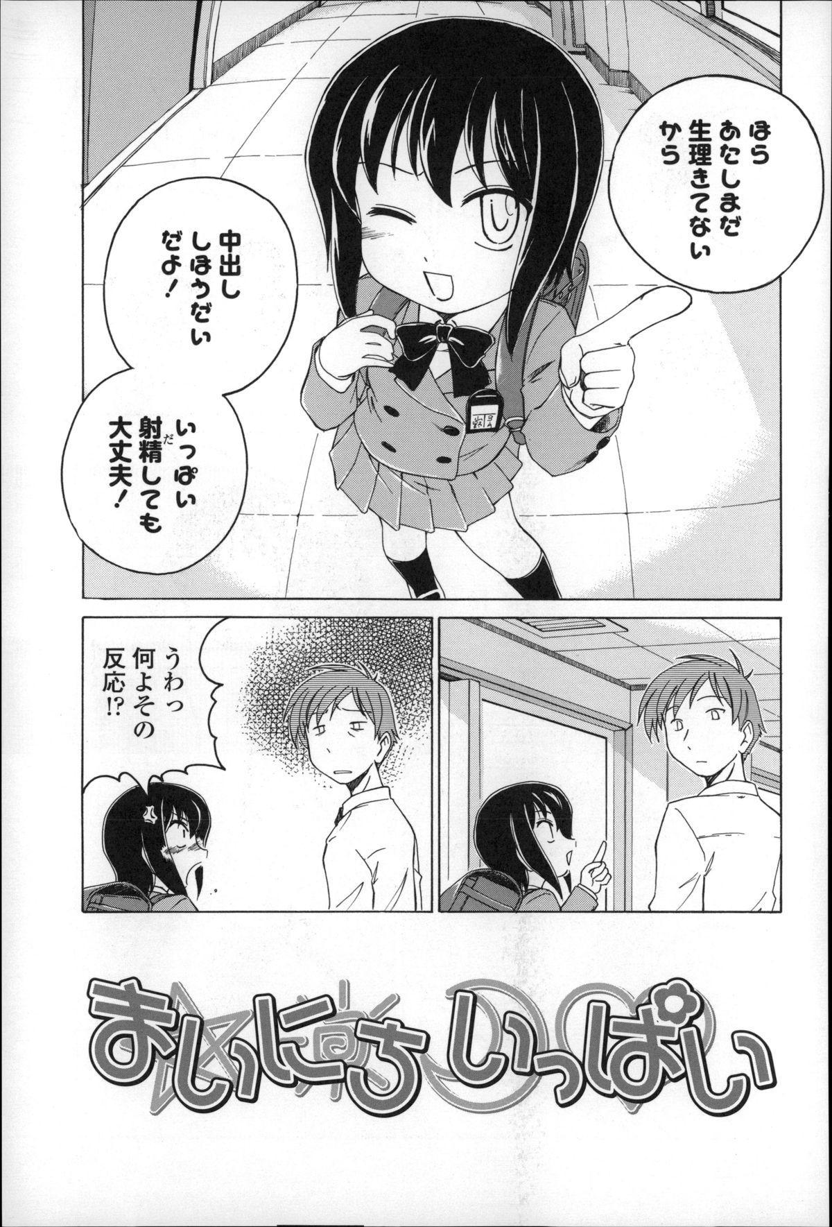 Youshou no Hana no Himitsu - The secret of Girls flowers 68