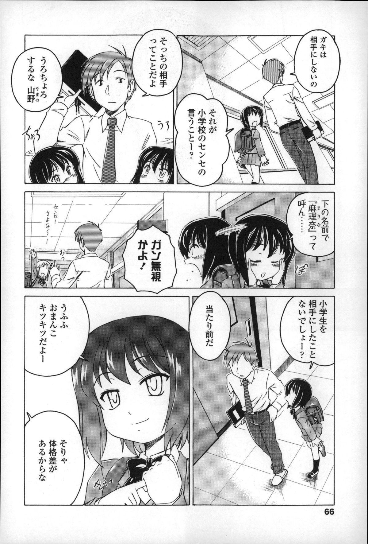 Youshou no Hana no Himitsu - The secret of Girls flowers 69