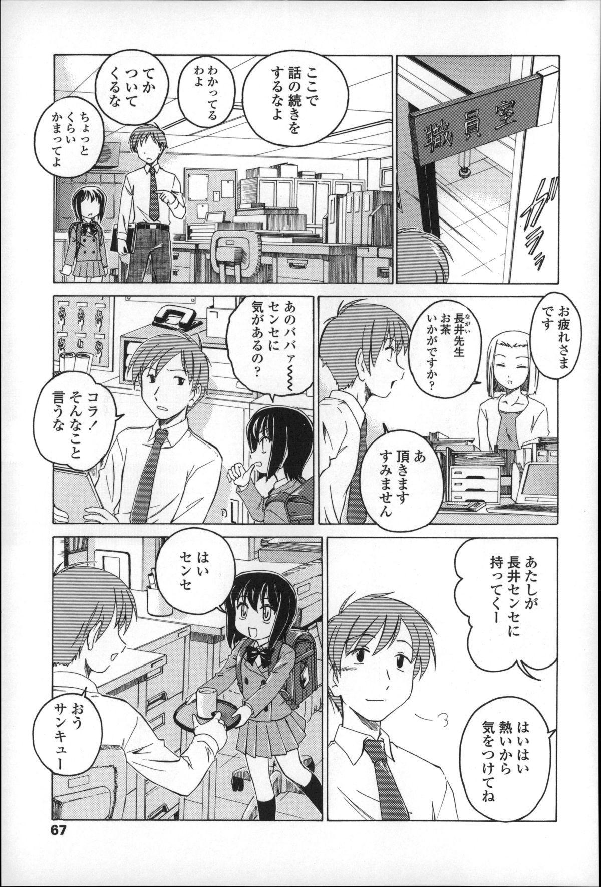 Youshou no Hana no Himitsu - The secret of Girls flowers 70