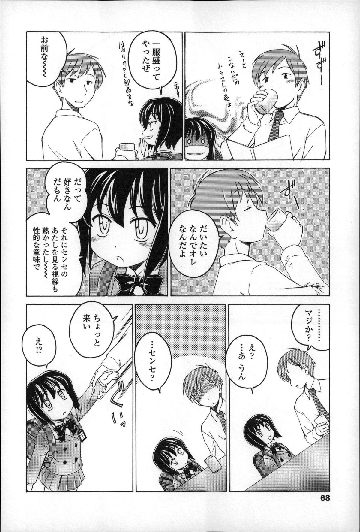 Youshou no Hana no Himitsu - The secret of Girls flowers 71