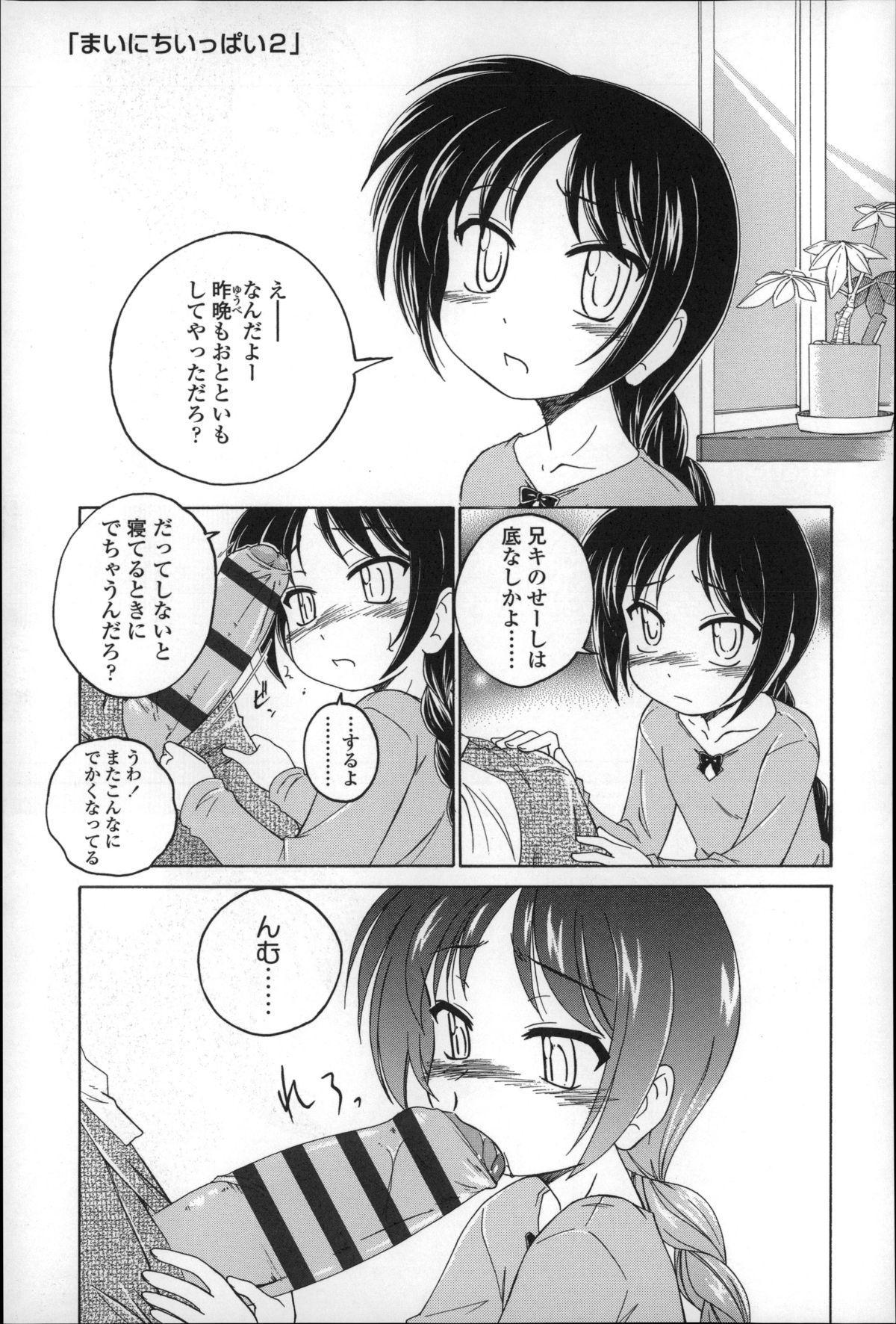 Youshou no Hana no Himitsu - The secret of Girls flowers 82
