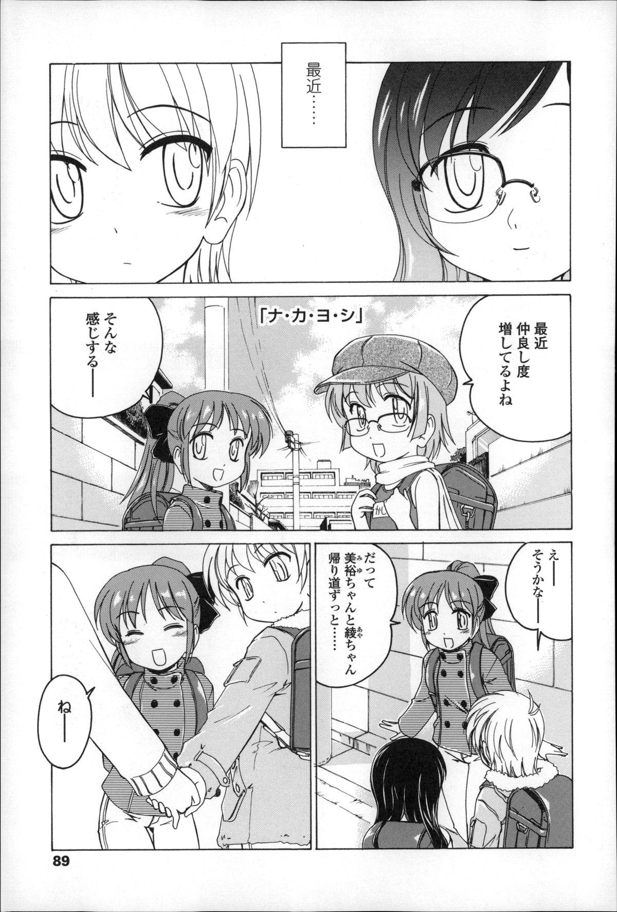 Youshou no Hana no Himitsu - The secret of Girls flowers 92