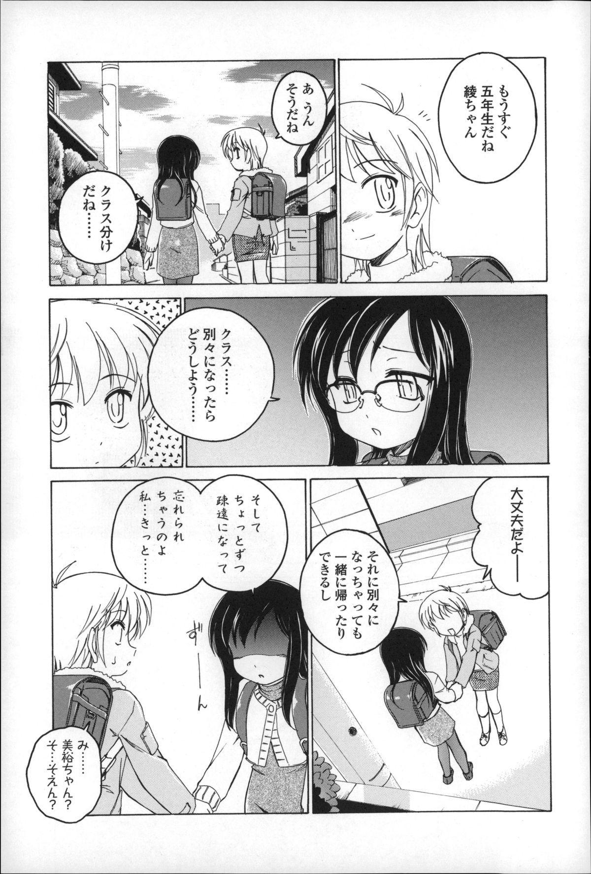 Youshou no Hana no Himitsu - The secret of Girls flowers 94