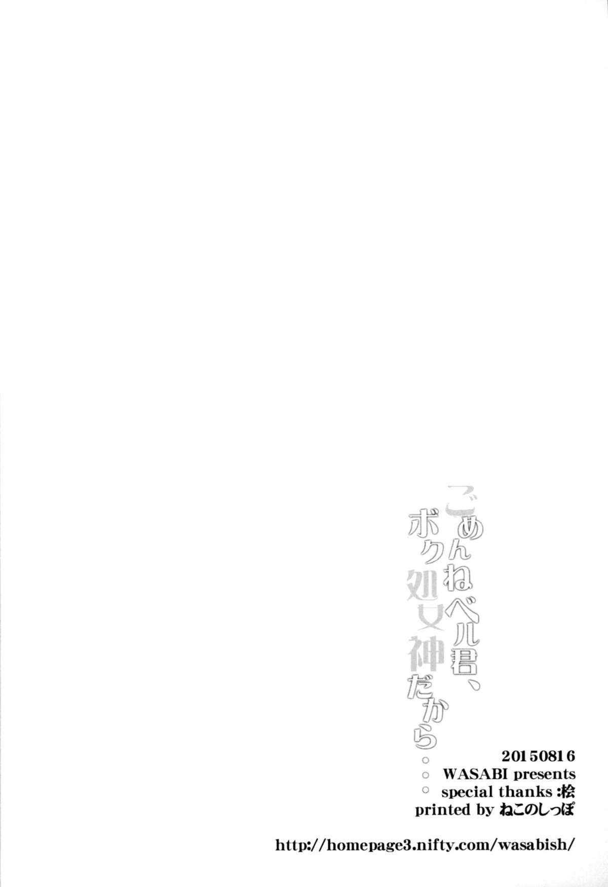 Gomenne Bell-kun, Boku Shojoshin Dakara... 15