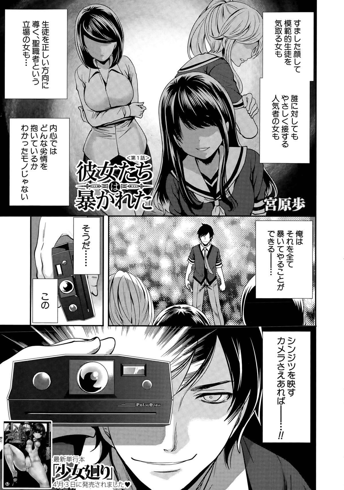 [Miyahara Ayumu] Kanojo-tachi wa Abakareta Ch. 1-2 0