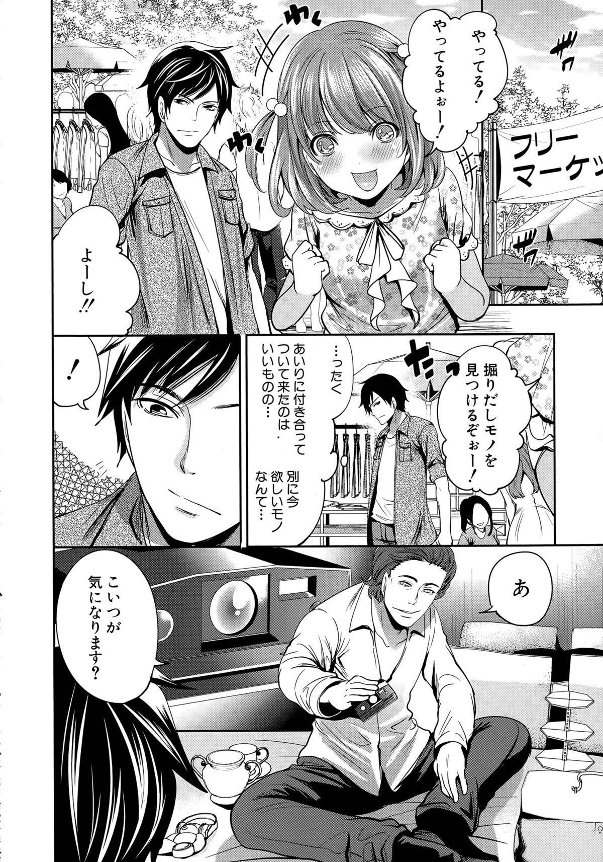 [Miyahara Ayumu] Kanojo-tachi wa Abakareta Ch. 1-2 9