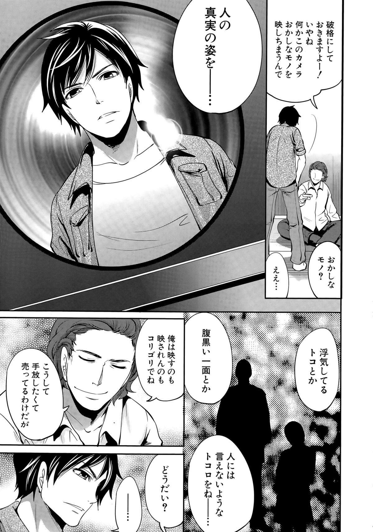 [Miyahara Ayumu] Kanojo-tachi wa Abakareta Ch. 1-2 10