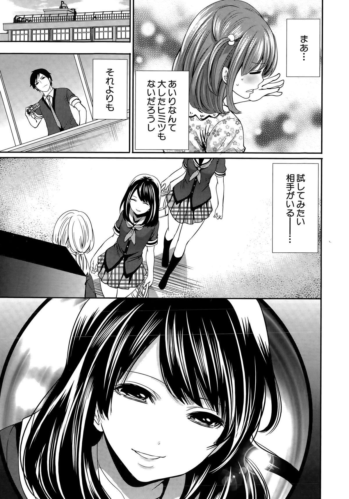[Miyahara Ayumu] Kanojo-tachi wa Abakareta Ch. 1-2 12