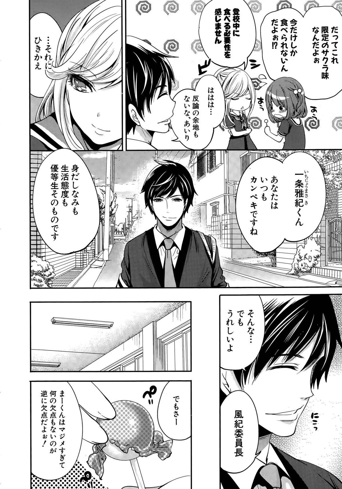 [Miyahara Ayumu] Kanojo-tachi wa Abakareta Ch. 1-2 3